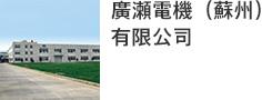 廣瀬電機(蘇州)有限公司