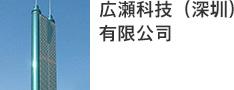 広瀬科技(深圳)有限公司