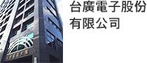 台廣電子股份有限公司
