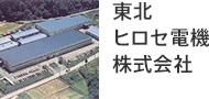 東北ヒロセ電機株式会社