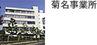 菊名事業所