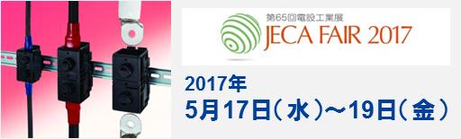 JECA FAIR 2017