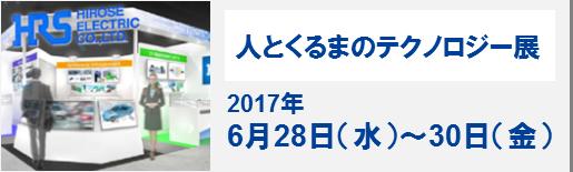 AEEY 2017