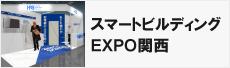 第1回 スマートビルディングEXPO関西