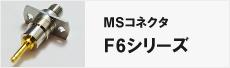 F6シリーズ