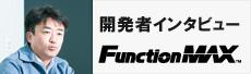 FunctionMAXインタビュー