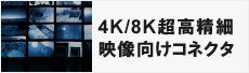 4K/8K特集ページ