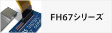 FH67シリーズ