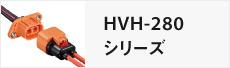HVH-280シリーズ