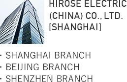 HIROSE ELECTRIC (SHANGHAI) CO., LTD.・BEIJING BRANCH